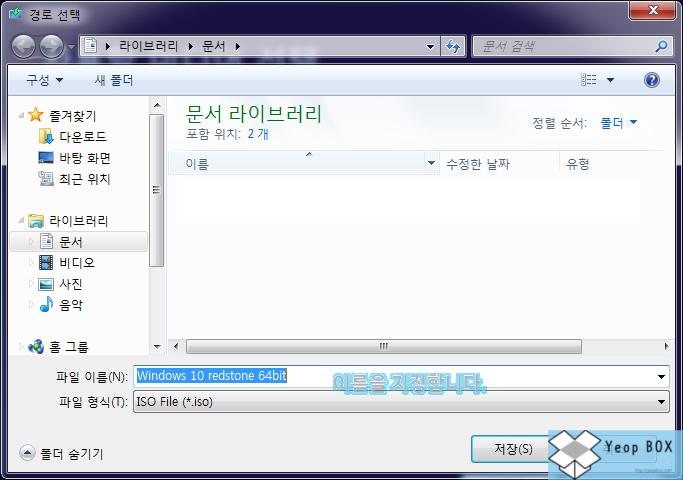 windowsisomakeISO1