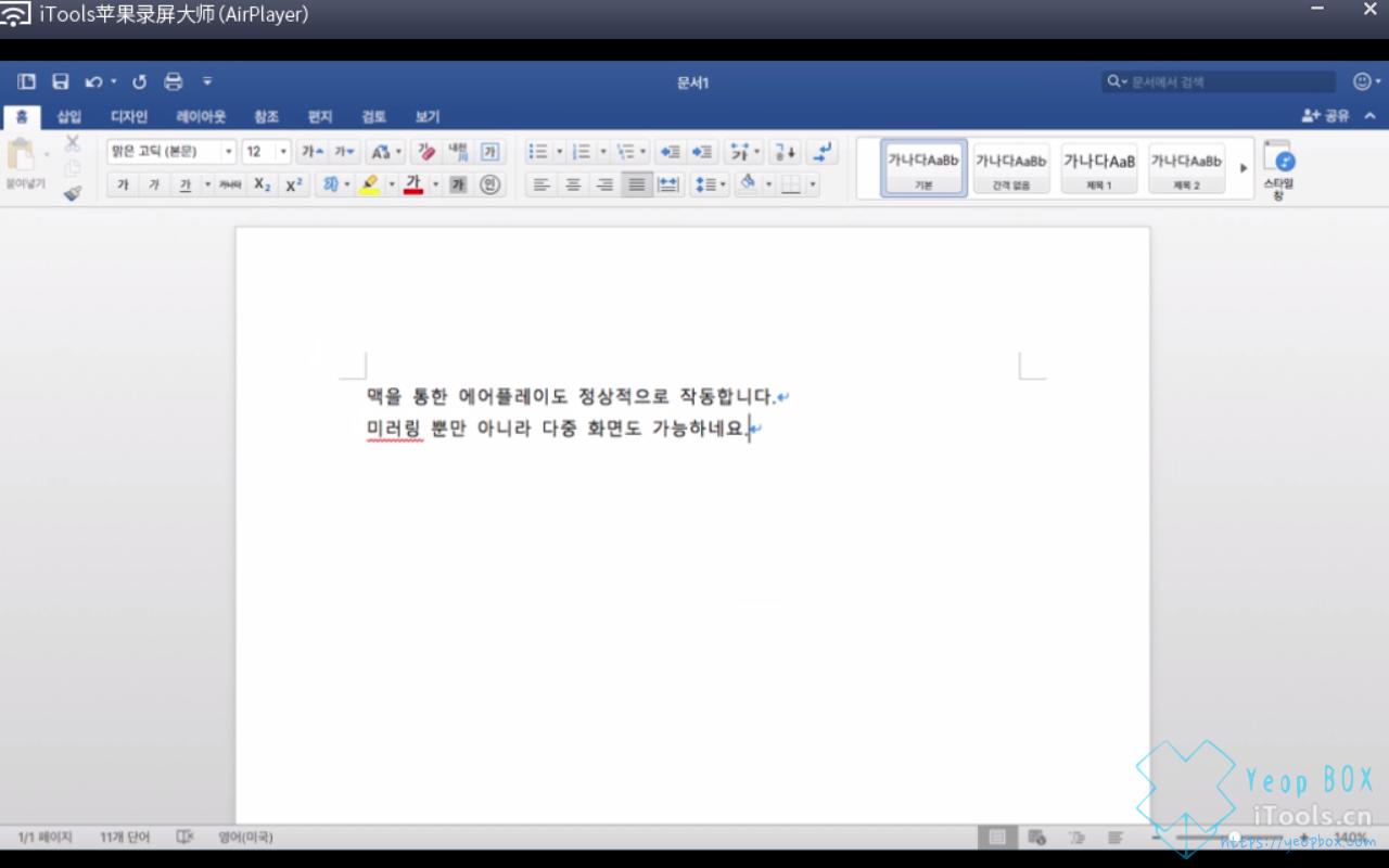 윈도우 Airplay 무료 수신 프로그램 Airplayer 사용기 (IOS 10
