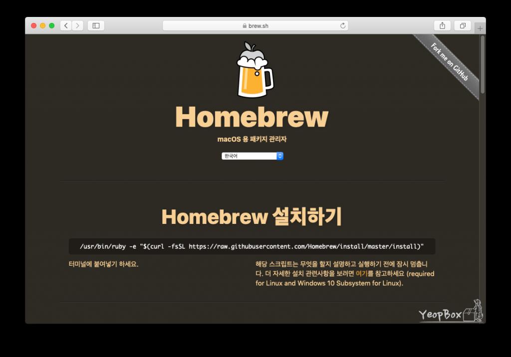 homebrew 홈페이지 - 터미널 붙여넣기 하세요