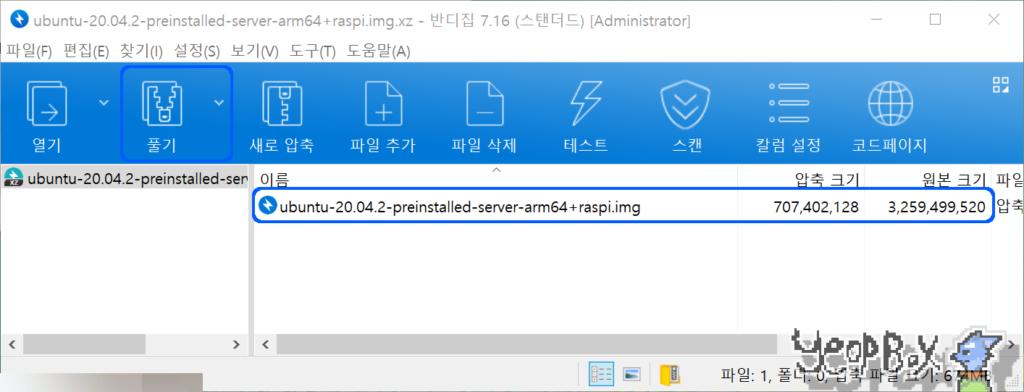 다운로드 된 우분투 서버 20.04 압축 파일을 풀기